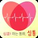 심쿵! 하는 통화, 심통 - 익명, 랜덤채팅, 무료통화 by Hi soft