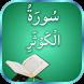 Surah Al-Kausar Recitation by UmmatApps