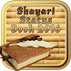 Shayari & Status Book 2016 by King Of Mobile Apps