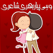 Urdu Love Shayari (Poetry) by appsdokan