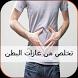 تخلص من غازات البطن بدون نت by devmaro apps