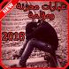 كلمات حزن حب خيانة فراق by Simon apps