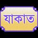যাকাত (Zakat) by SMHS