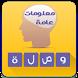 وصلة - معلومات عامة by soula developer