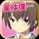 マネジ・ライフ 【無料! 育成×恋愛シミュレーションゲーム】 by ESC-APE by SEEC