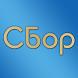 Сосновый Бор by PROMOGID