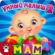 УМНЫЙ МАЛЫШ–2! Игры для детей by MAGE