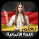 تعلم اللغة الألمانية بدون نت by BnjDev
