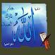 حكم تارك الصلاة by elazraq khadija