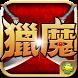 獵魔之刃 by 十合一行動遊戲平台