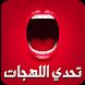تحدي اللهجات by SoDesign développeur