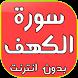 سورة الكهف بدون انترنت by Qran