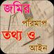 জমির পরিমাপ ~ ভূমি পরিমাপ বা land area calculator by Apk Files