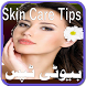 Skin Care(Beauty) Tips by Andriod4Society