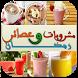 مشروبات وعصائر رمضان - بدون نت by ASLYapps