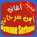 أيمن سرحاني Ayman Sarhani by wardiapps