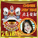 Chinese New Year photo frame 2018 by mapleland