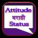 Attitude Marathi Status by HDPix Apps