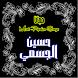 حسين الجسمي - بشرة خير Hussain Al Jassmi Boshret