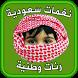 أروع رنات و نغمات وطنية سعودية by The Fast Method