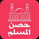 حصن المسلم كاملا - اصدار جديد by BWTeam