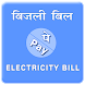 Pay Electricity Bills