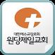 원당제일교회 by 애니라인(주)