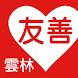 友善雲林好餐廳(众社會企業) by DCMSLab@NCTU.Taiwan