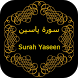 Surah Yaseen by Rose Quartz Apps