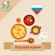 Русская кухня. Рецепты блюд by MediaFort