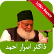 Dr Israr Ahmed Lecture & Quran by Guided Keys