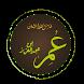 اشهر اقوال عمر بن الخطاب by ladmohapp
