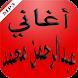 أغاني عبد الرحمن محمد by apparabe