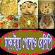 ঢাকাইয়া পোলাও রেসিপি by Bangla Apps store