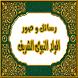 رسائل المولد النبوى الشريف by Islamic Android App
