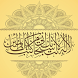 Khalid Basalamah Bacaan Dzikir by Qanje Rumbi