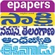 epapers Telugu by Risingsuperapps