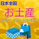 お土産ランキング,日本全国,お菓子 by useful.com