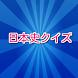 日本史クイズ。楽しみながら日本史がべんきょうできますよ! by tamawashaw