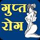 Gupt Rog - Upchar by Atul Apps Depot