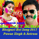 Bhojpuri Holi Song Pawan Singh by Amazing Judgement