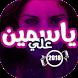 اغاني ياسمين علي by New Generation App