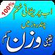Motapay ka ilaj in Urdu by Gamer Guyz