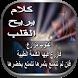 كلام يريح القلب by nadteam