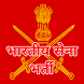 Indian Army Bharti 2017 by StudyCircle247 - Study Anytime Anywhere