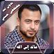 مصطفى حسني بدون انترنت by محاضرات دينية