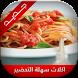 اكلات سهلة التحضير وغير مكلفة by وصفات طبخ حلويات - Wasafat Tabkh Halawiyat apps