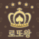 로또왕 by JJ International Company