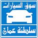 سيارات للبيع فى سلطنة عمان by 5 توظيف