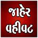 Jaher Vahivat Gujarati by Axar Soft